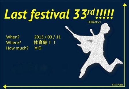 lastfestival1.jpg
