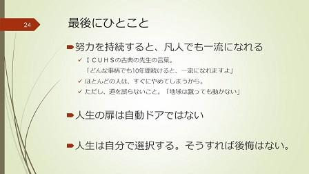 中野先生ICUHS講演.jpg