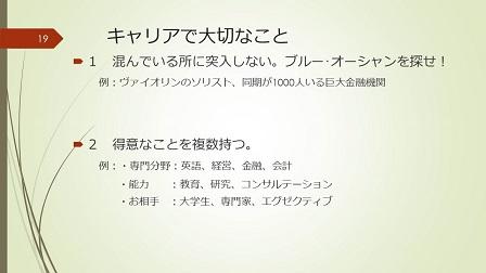 中野先生ICUHS講演2.jpg